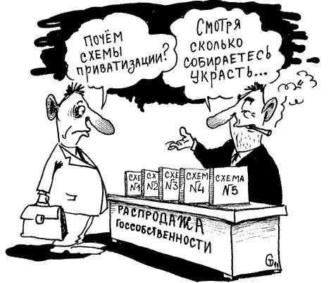 Приватизация каррикатура