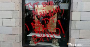 """Как радикалы громили мебельный магазин """"Эмпориум"""" на Грушевского за стертые граффити"""