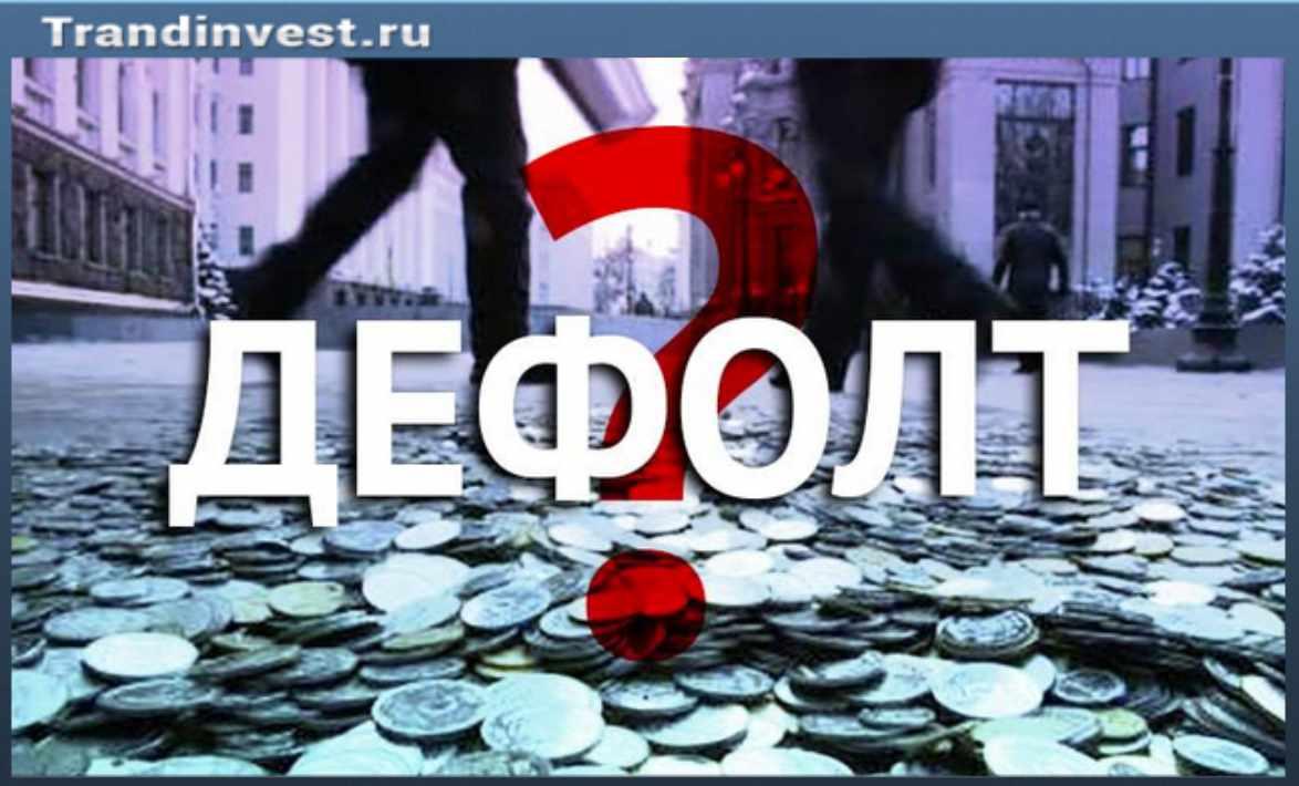 Лепс может ли случиться дефолт в россии в 2016г того