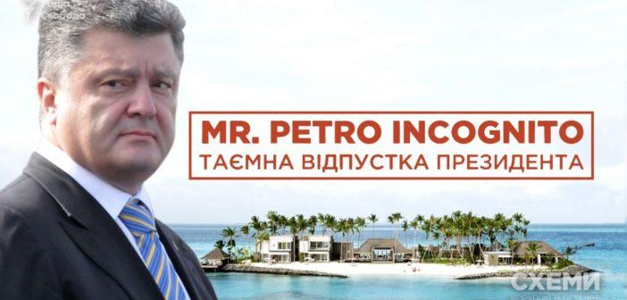 Mr. Petro Incognito. Таємна відпустка президента Порошенка