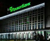 Приватбанк проиграл суд на 4,6 млрд грн