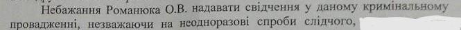 Сфабрикованный вывод СБУ-шного следователя Сахненко